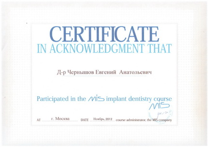 Certificate in acknowledgement about participation in the MIS implant dentistry course, Ноябрь 2012